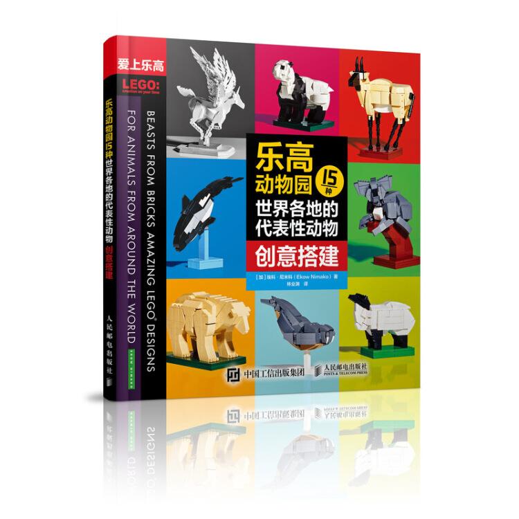 乐高动物园15种世界各地的代表性动物创意搭建
