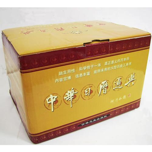 中华日历通典(全四册)