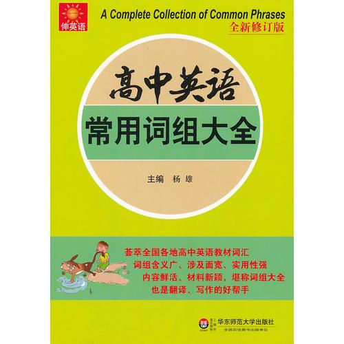 伸英语:高中英语常用词组大全(修订版)