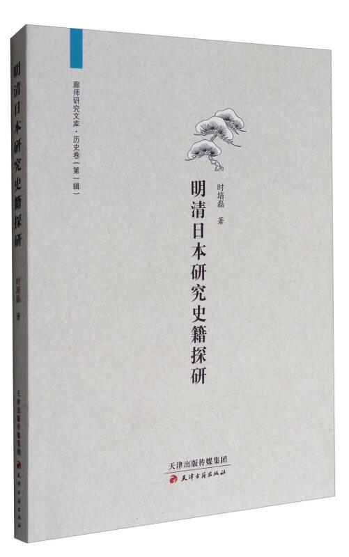 廊师研究文库:明清日本研究史籍探研