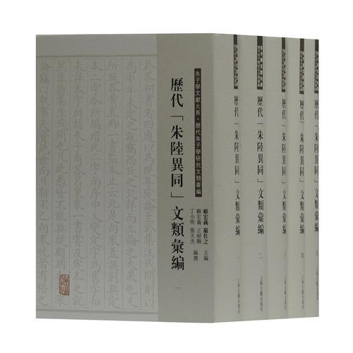 """历代""""朱陆异同""""文类汇编(全五册)"""
