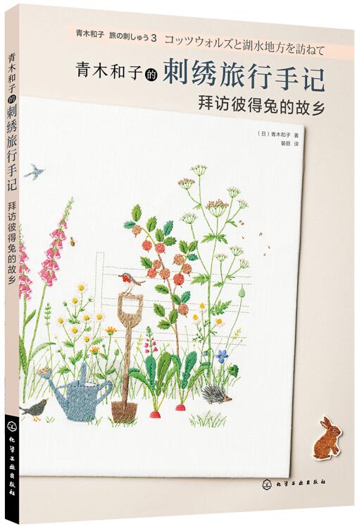 青木和子的刺绣旅行手记-拜访彼得兔的故乡