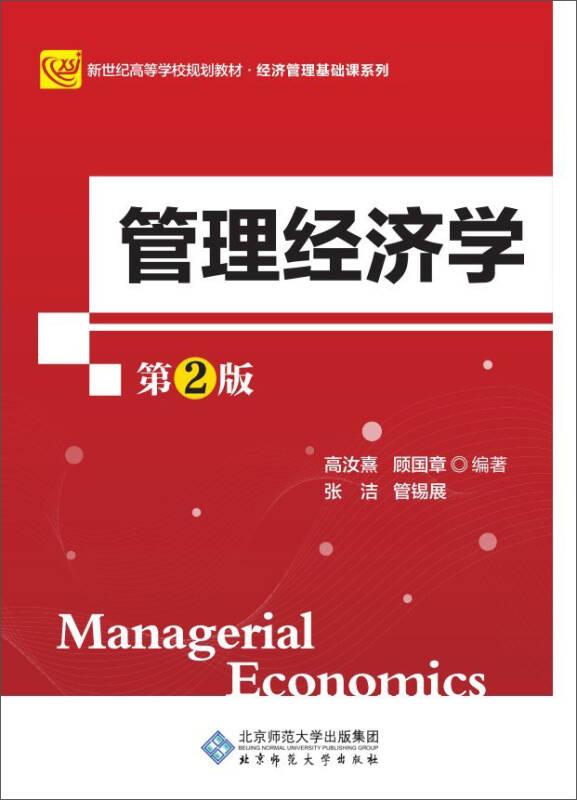 管理经济学(第2版)/新世纪高等学校规划教材·经济管理基础课系列