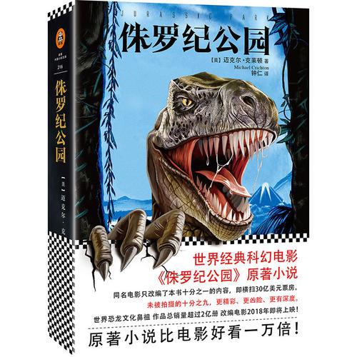 侏罗纪公园(经典科幻电影《侏罗纪公园》原著小说。)