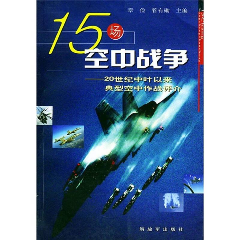 15场空中战争:20世纪中叶以来典型空中作战评介