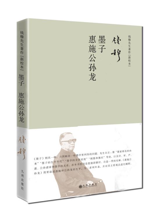 钱穆先生著作系列(简体精装):墨子惠施公孙龙