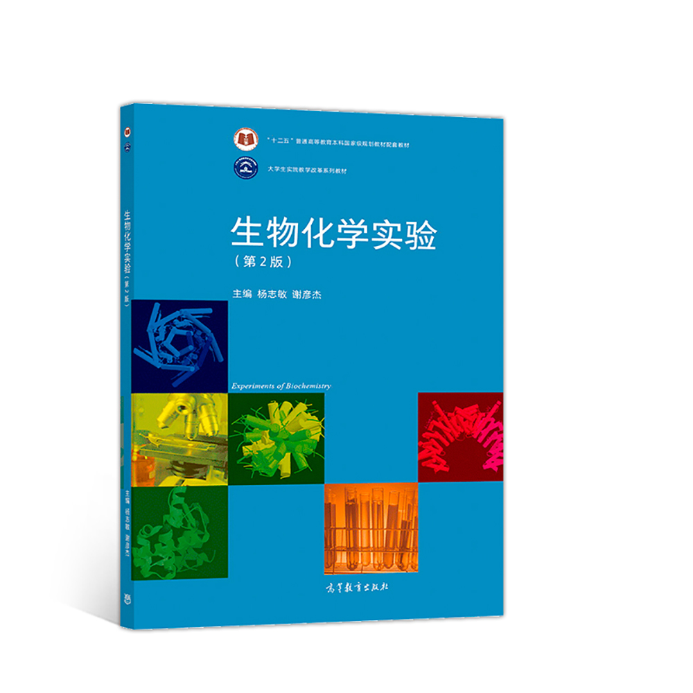 生物化学实验(第2版)