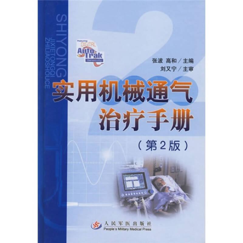 实用机械通气治疗手册(第2版)