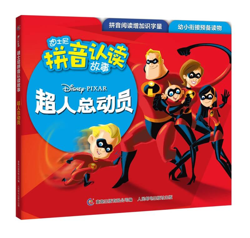 迪士尼拼音认读故事 超人总动员1