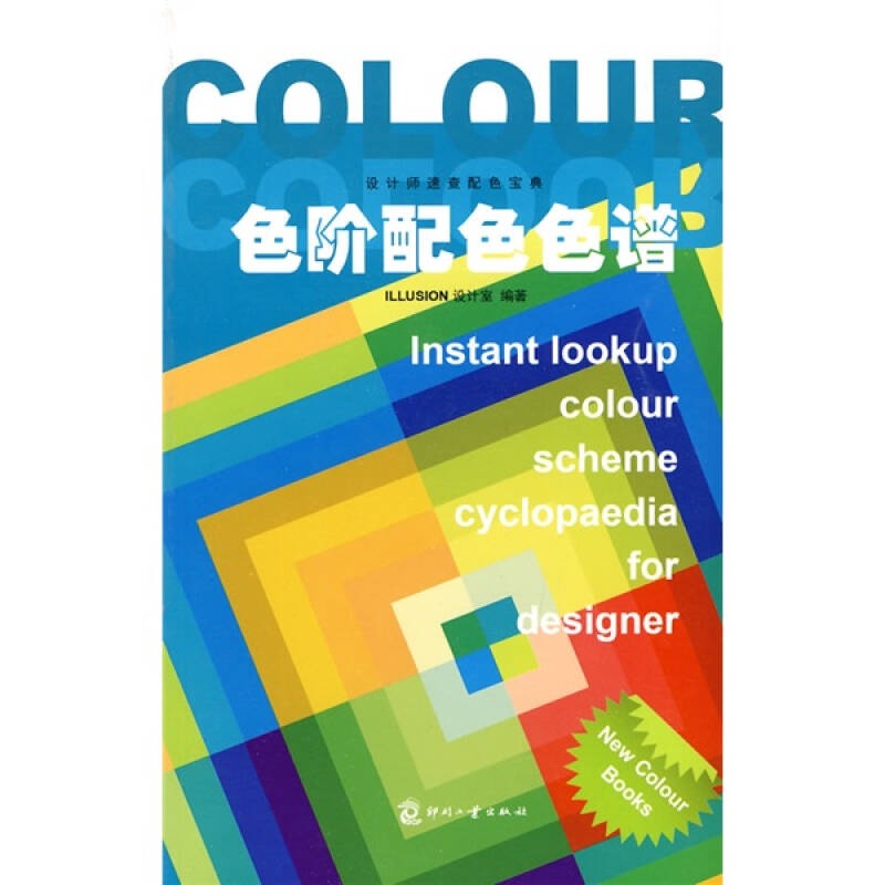 设计师速查配色宝典:色阶配色色谱