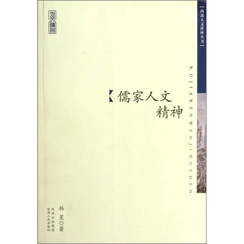 儒家人文精神