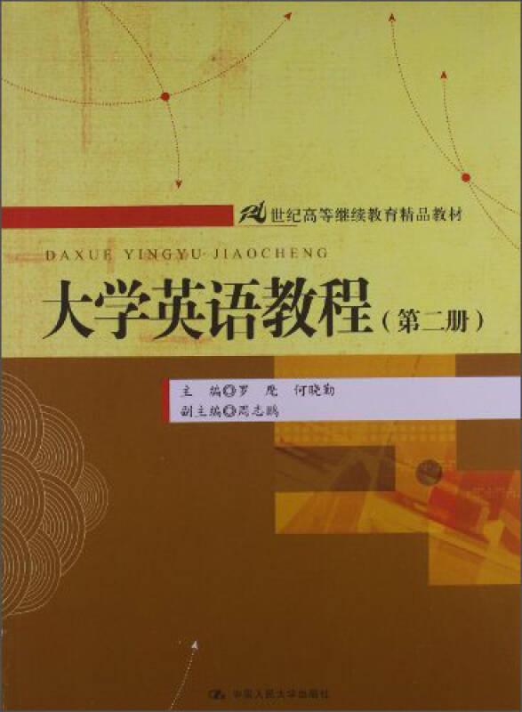 21世纪高等继续教育精品教材:大学英语教程(第2册)图片