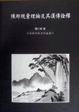 陈那现量理论及其汉传诠释