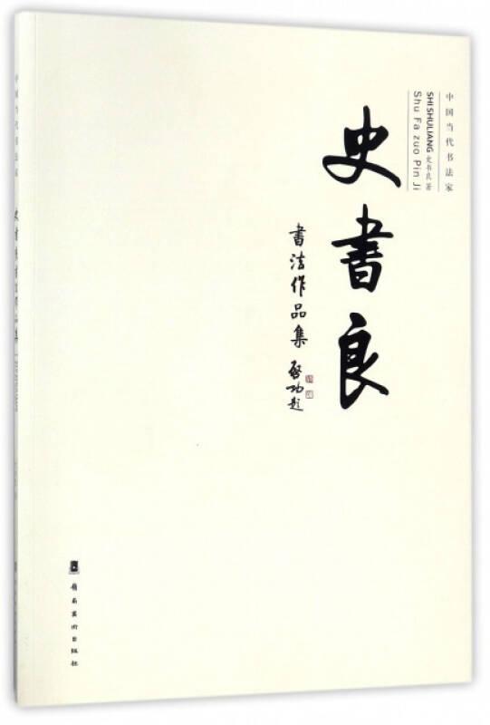 史书良书法作品集/中国当代书法家