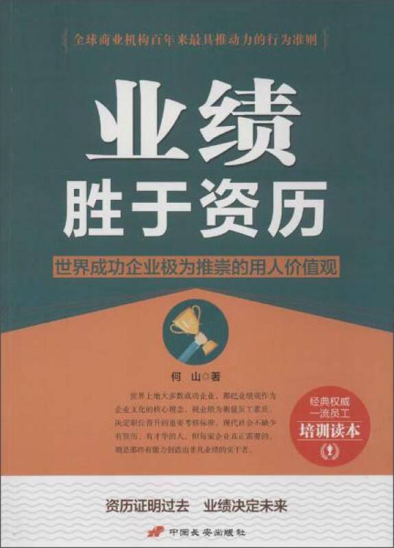 中国长安出版社 业绩胜于资历