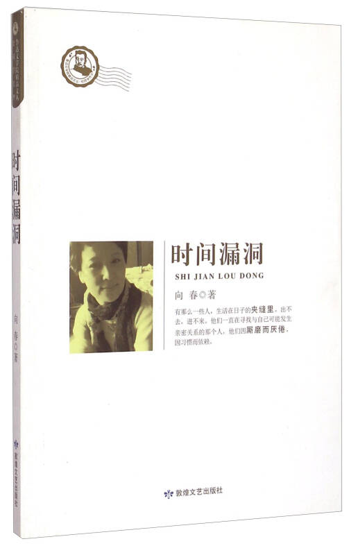 鲁迅文学院精品文丛·恰同学芳华:时间漏洞