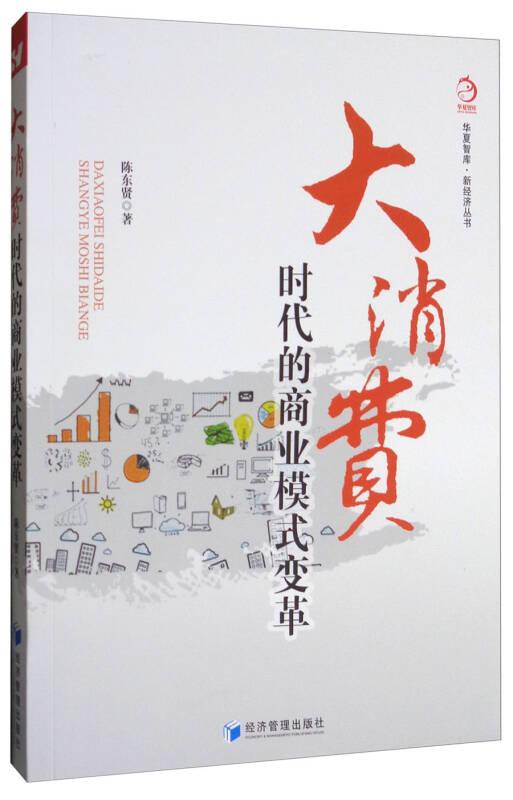 华夏智库·新经济丛书:大消费时代的商?#30340;?#24335;变革