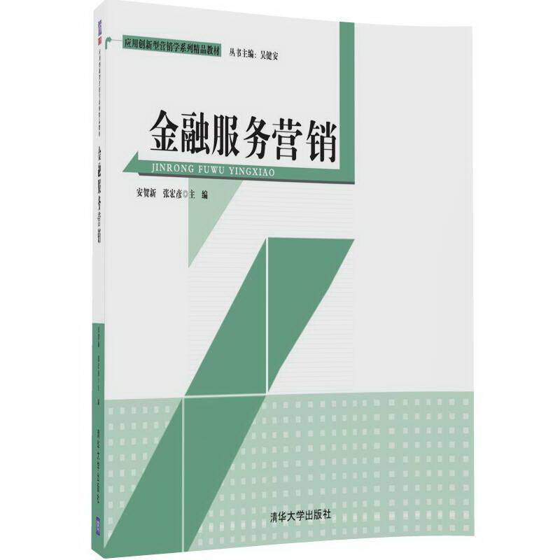 金融服务营销(配光盘)/应用创新型营销学系列精品教材