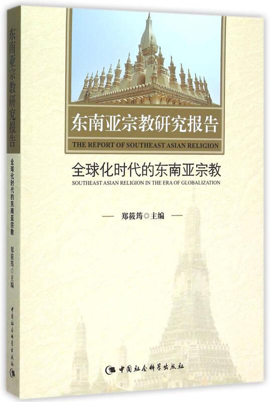 东南亚宗教研究报告 全球化时代的东南亚宗教
