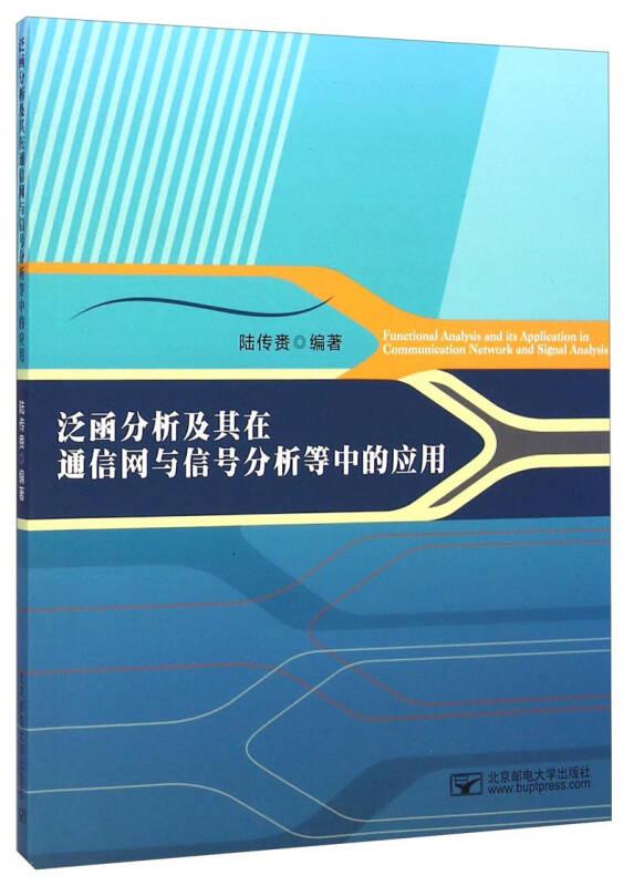 泛函分析及其在通信网与信号分析等中的应用