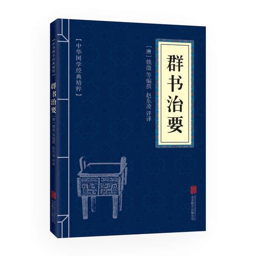 中华国学经典精粹·帝王治国谋略经典必读本:群书治要
