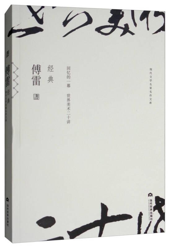 傅雷经典/现代文学名家名作文库