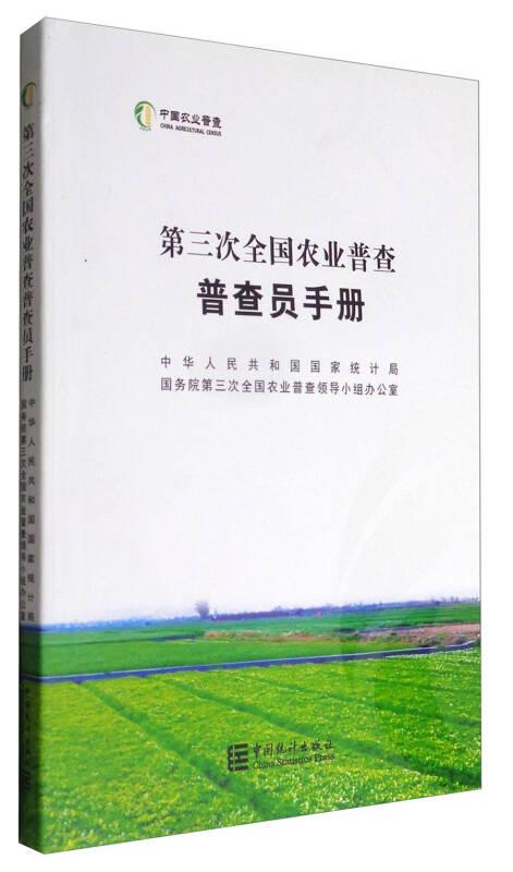 第三次全国农业普查员手册