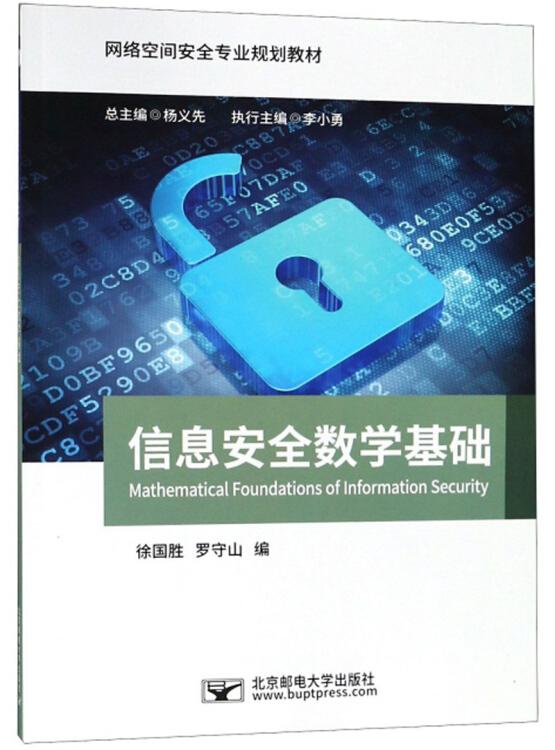 信息安全数学基础/网络空间安全专业规划教材