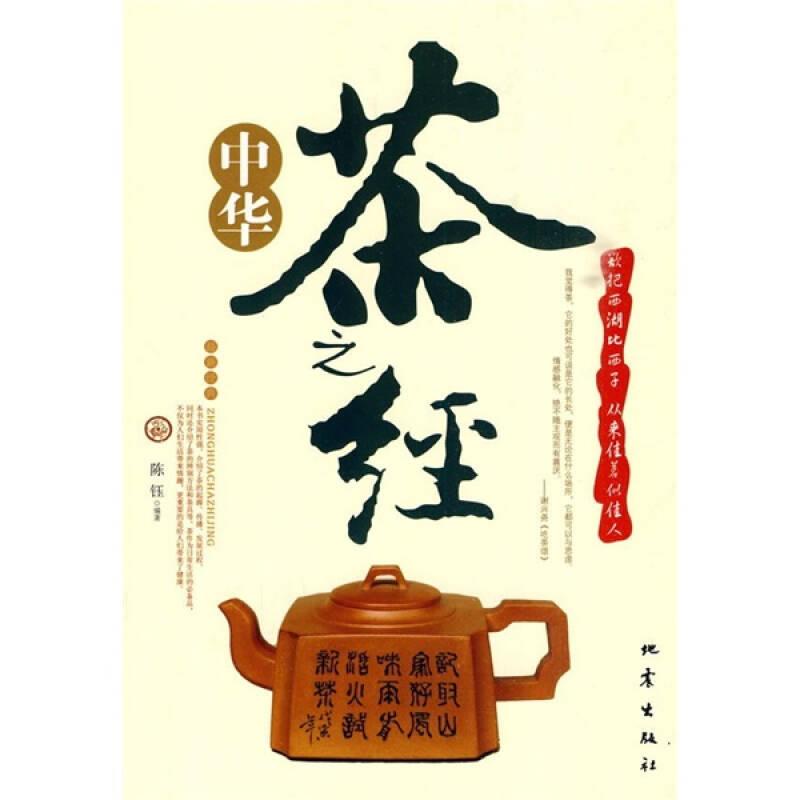 中华茶之经