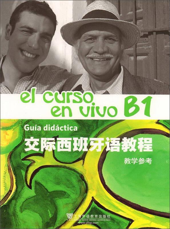 交际西班牙语教程(教学参考 B1)