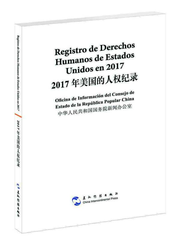 2017年美国的人权纪录(汉西)