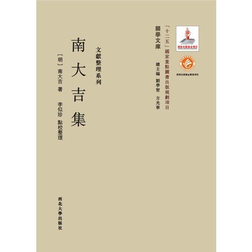 《关学文库》文献整理系列—南大吉集
