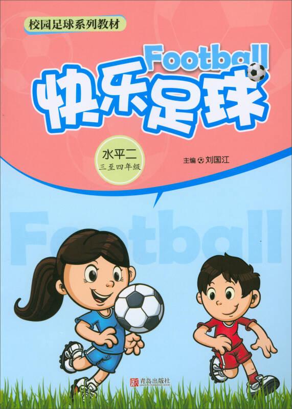 快乐足球:水平二(三至四年级)/校园足球系列教材