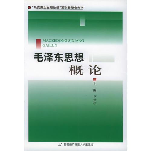 """毛泽东思想概论——""""马克思主义理论课""""系列教学参考书"""