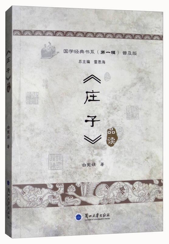 《庄子》品读(普及版)/国学经典书系