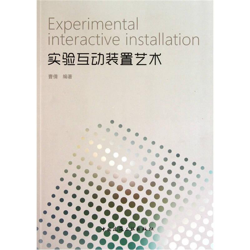 实验互动装置艺术