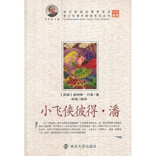 青少年课外阅读中外名著系列 小飞侠彼得?潘