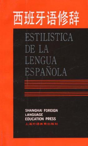 西班牙语修辞