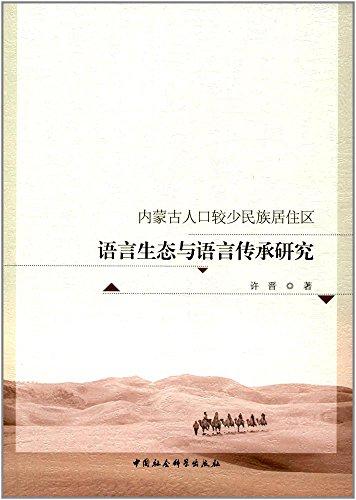 内蒙古人口较少民族居住区语言生态与语言传承研究