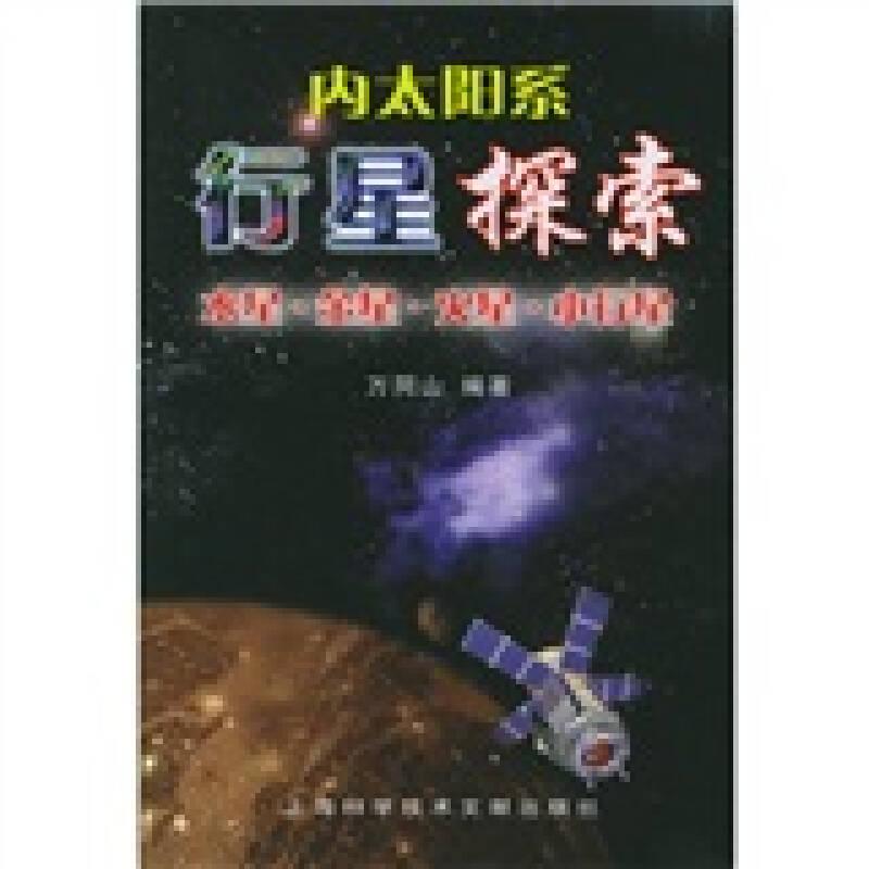 内太阳系行星探索:水星·金星·火星·小行星