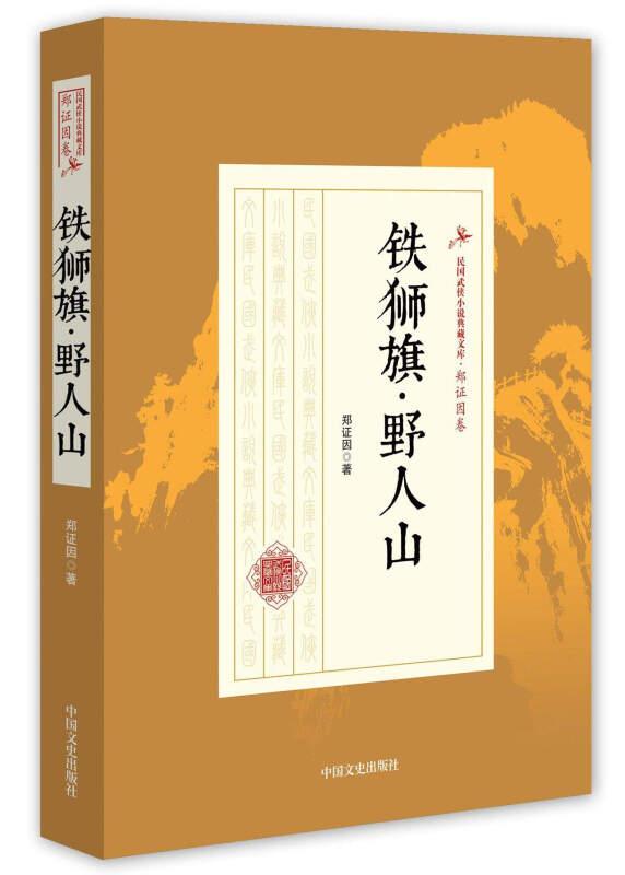 铁狮旗·野人山/民国武侠小说典藏文库·郑证因卷