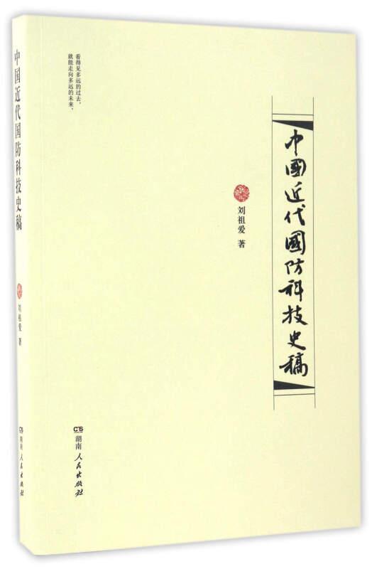 中国近代国防科技史稿