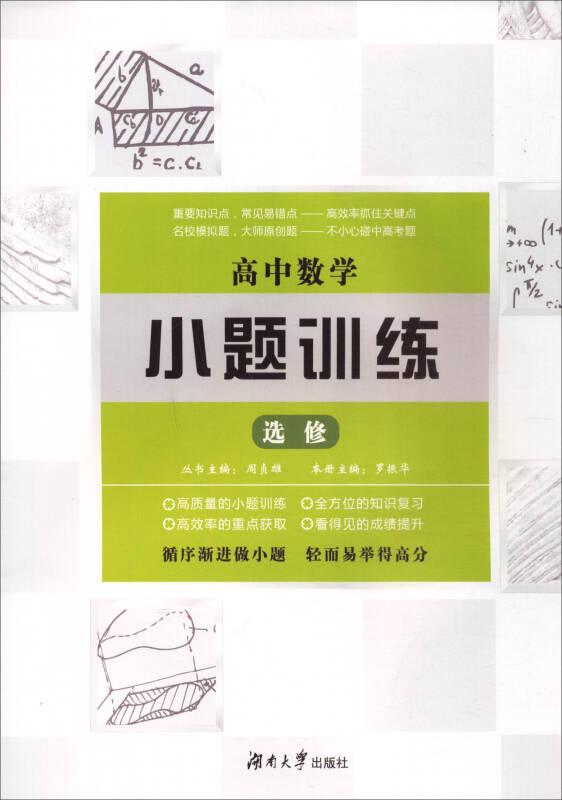 高中数学小题训练(选修)