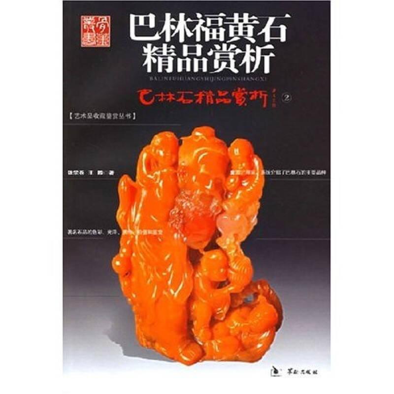 巴林福黄石精品赏析