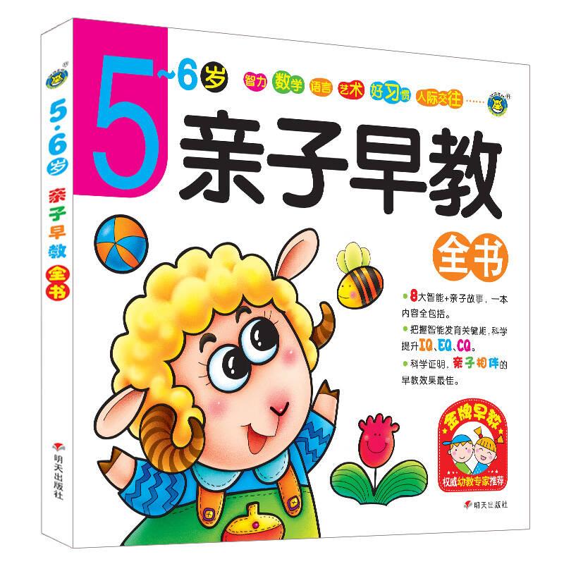 河马文化 亲子早教全书5-6岁