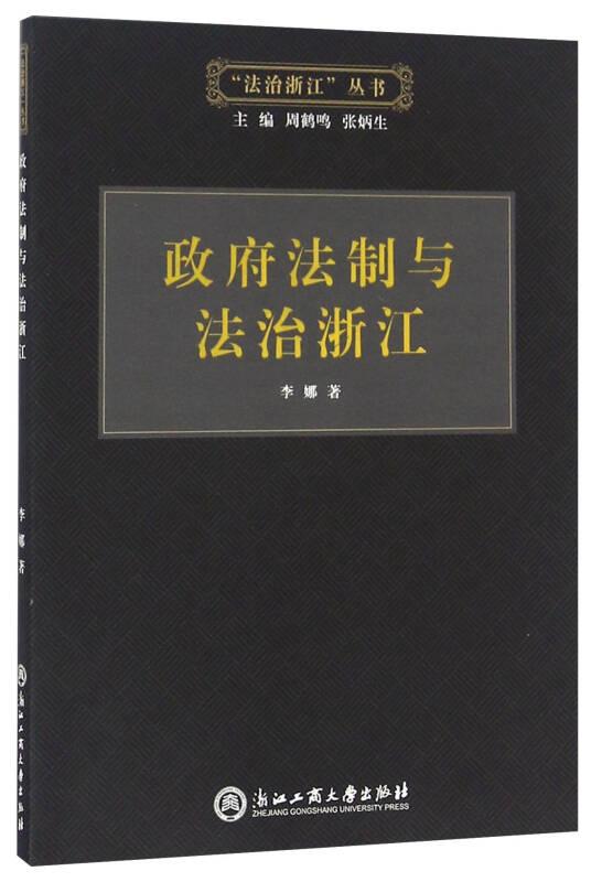 """政府法制与法治浙江/""""法治浙江""""丛书"""
