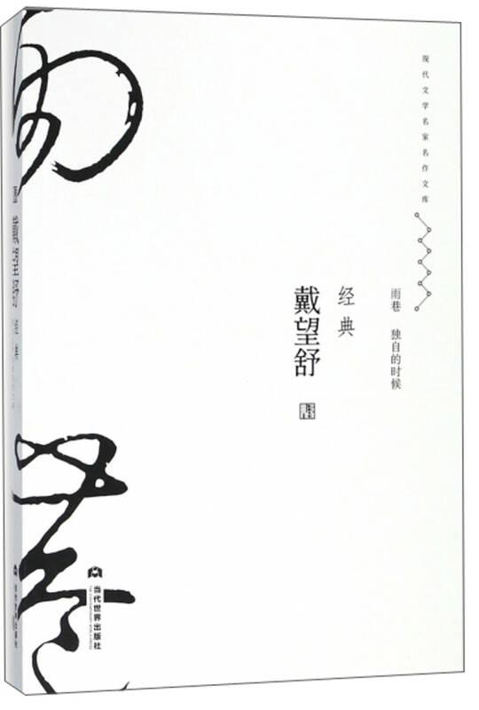 戴望舒经典/现代文学名家名作文库