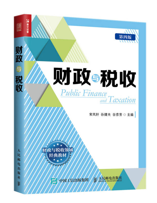 财政与税收(第四版)