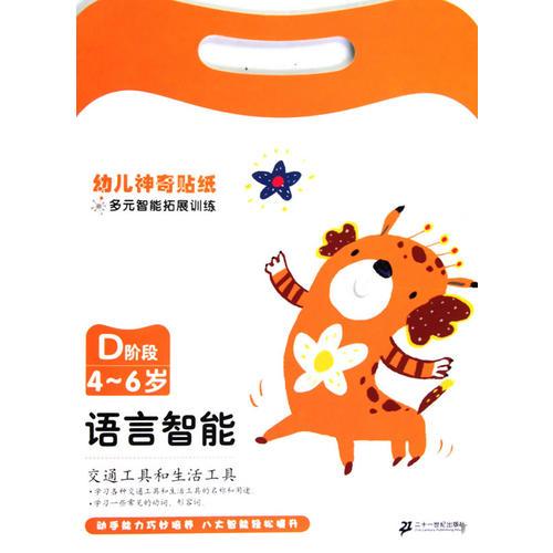 D 阶段 4-6岁  幼儿神奇贴纸多元智能拓展训练(共8册)