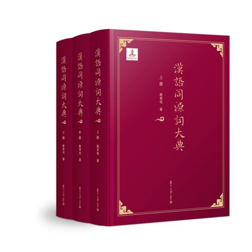 汉语同源词大典